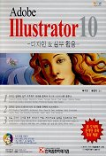 ADOBE ILLUSTRATOR 10(디자인 & 실무활용)