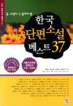 한국 단편소설 베스트 37(중 고생이 꼭 읽어야 할)