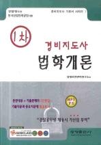 법학개론 (경비지도사 1차)(2009)(경비지도사 기본서 시리즈 1)