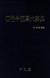 사주명리학대사전 -1996년판-아래사진참조-