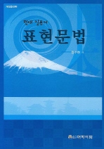 현대 일본어 표현문법(개정증보판)