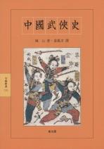 중국무협사(문예 신서 115)