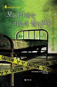 보이지 않는 이웃의 살인자 2014.05.29 초판3쇄