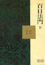 백일법문(하):성철스님법어집1집2권