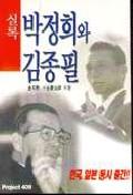 박정희와 김종필(실록)