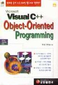 VISUAL C++ OBJECT ORIENTED PROGRAMMING(S/W포함)