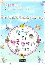 한국인이 뽑은 한국단편문학 모음집