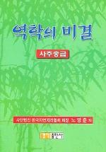 역학의 비결 (사주중급) (초판본)/12-3