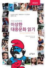 마크슈미트의 이상한 대중문화 읽기(개정판)