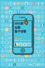 아이폰4 실용탐구생활 : 기본+활용편