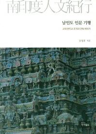 남인도 인문 기행  ((첫장 저자 서명 있슴))