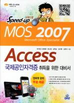 MOS 2007 ACCESS(국제공인자격증 취득을 위한 대비서)(2011)(스피드업)(CD1장포함)