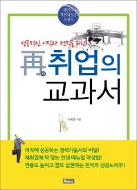 재취업의 교과서