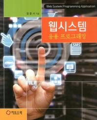 웹시스템 응용 프로그래밍
