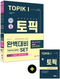 한국어능력시험 TOPIK(토픽) 완벽대비 SET 기본서+실전 모의고사(2021)(개정판 5판)(전2권)