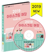 아이스크림 매장 주소록(2019)