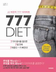 JJ 버진의 777 다이어트