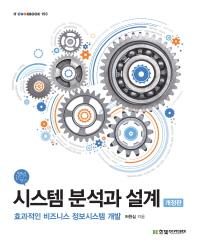 시스템 분석과 설계(개정판)(IT CookBook 193)