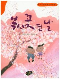복사꽃 핀 날(한국동시문학)