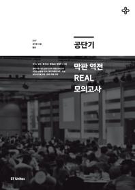 공단기 막판 역전 REAL 모의고사(봉투형)(2017)