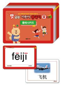 맛있는 어린이 중국어 0단계 첫걸음 플래시카드(New)