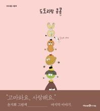 도토리랑 콩콩(아이세움 그림책)(양장본 HardCover)
