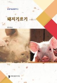 돼지기르기(농업기술길잡이 3)