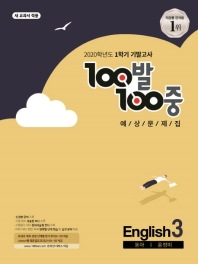 중학 영어 중3-1 기말고사 예상문제집(동아 윤정미)(2020)