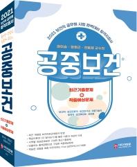 공중보건 최근기출문제+적중예상문제(2021)(권이승 정정근 전봉재 교수의)
