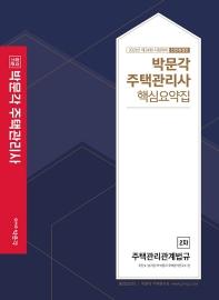 주택관리관계법규 핵심요약집(주택관리사 2차)(2021)(합격기준 박문각)
