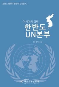 아시아의 심장, 한반도 UN본부
