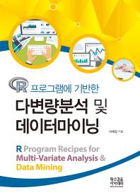 다변량분석 및 데이터마이닝 (무료배송)