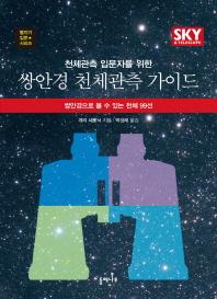 쌍안경 천체관측 가이드(천체관측 입문자를 위한)(별지기 입문 시리즈)