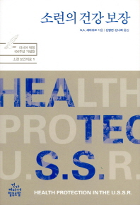 소련의 건강 보장(소련 보건의료 1)