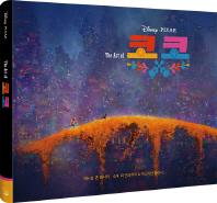 The Art Of 코코: 디즈니 픽사 코코 아트북(양장본 HardCover)