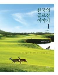 한국의 골프장 이야기. 1(양장본 HardCover)
