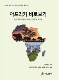 아프리카 바로보기(경희대학교 아프리카연구센터 총서 12)