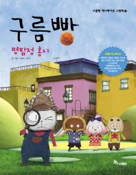 구름빵: 명탐정 홍시(구름빵 애니메이션 그림책 17)(양장본 HardCover)