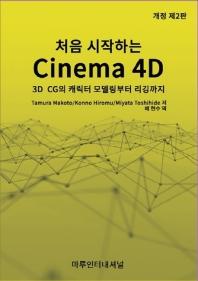 처음 시작하는 Cinema 4D(개정판 2판)