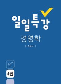 일일특강 경영학(4판)