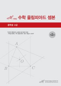 수학 올림피아드 셈본(중학생 고급)(엠제곱)(2판)