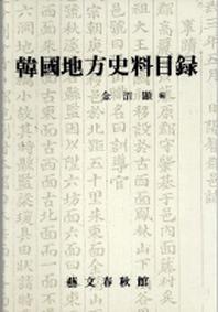 한국지방사료목록