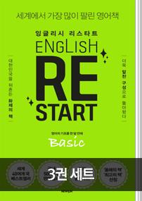 잉글리시 리스타트 멀티eBook 시리즈