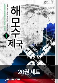 해모수 제국 세트