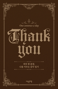 Thank you(양장본 HardCover)