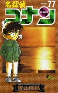 [해외]名探偵コナン VOLUME77