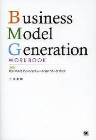 [해외]圖解ビジネスモデル.ジェネレ-ションワ-クブック