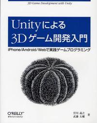 [해외]UNITYによる3Dゲ―ム開發入門 IPHONE/ANDROID/WEBで實踐ゲ―ムプログラミング