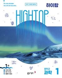 중학 과학 1(2021)(High Top(하이탑))(전3권)