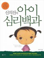 아이 심리백과(신의진의)